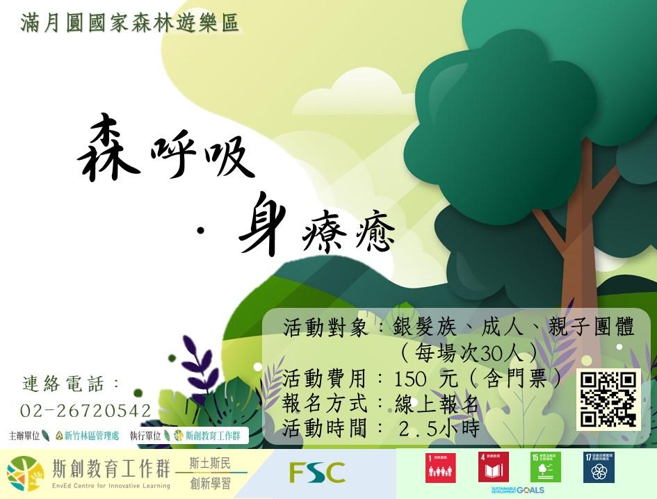 滿月圓國家森林遊樂區森林療癒-【森呼吸‧身療癒】