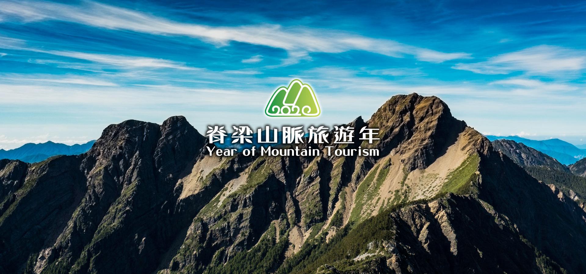 脊樑山脈旅遊年